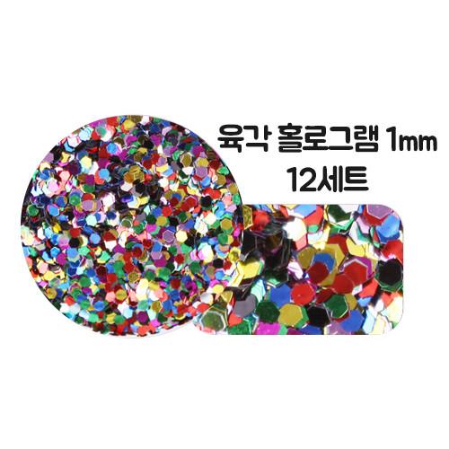 [사라센] 육각 홀로그램 1mm 글리터 세트