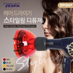 [제스파] 헤어드라이기 스타일링 디퓨져 ZP1347