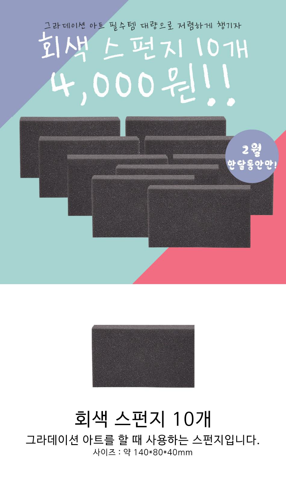 [사라센] 회색 스폰지 10개 세트