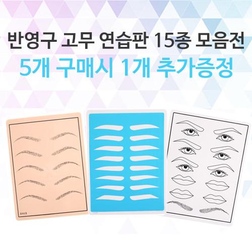 [사라센] (5+1)반영구 고무 연습판 15종