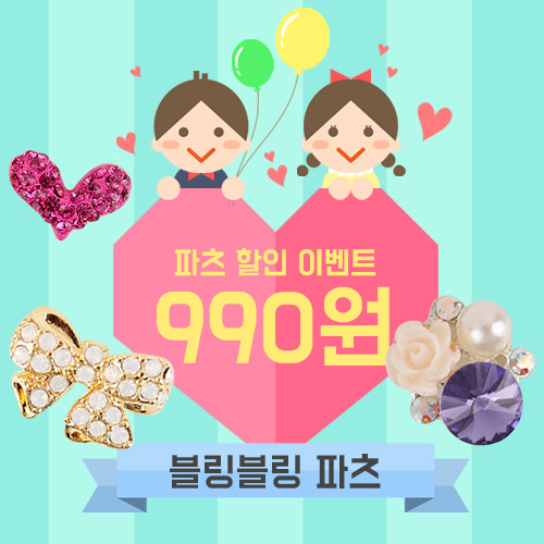 [사라센] (한정수량) 990원 이벤트 파츠