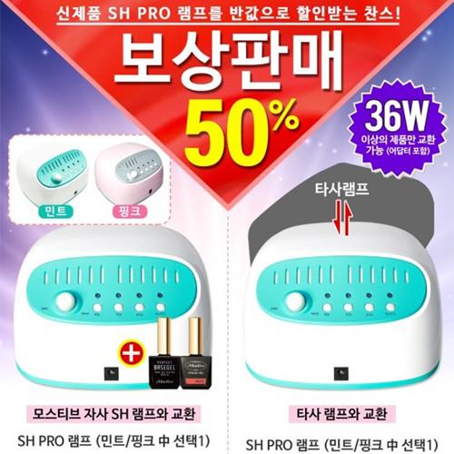 [모스티브] 램프 보상판매