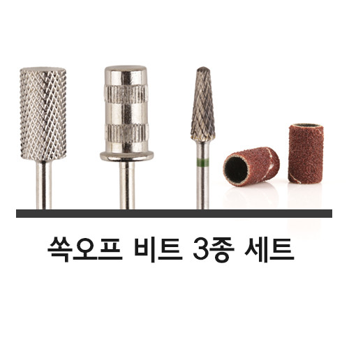 [사라센] 쏙오프 비트 3종 세트