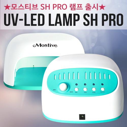 [모스티브] UV-LED 램프-SH PRO