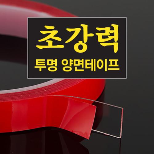 [엔리안] 초강력 멀티 양면테이프