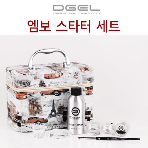 [디젤] 엠보 스타터 세트