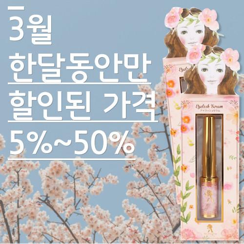 [아띠앙떼] (5~50%할인)아이래쉬 세럼 2개세트