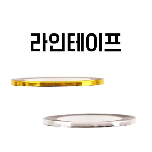 [사라센] 라인테이프 2.5mm