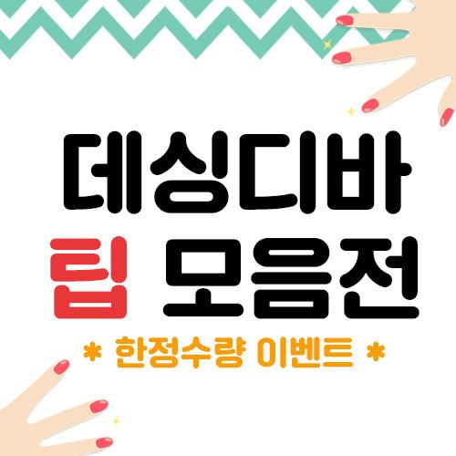 [데싱디바] (한정수량) 팁 모음전