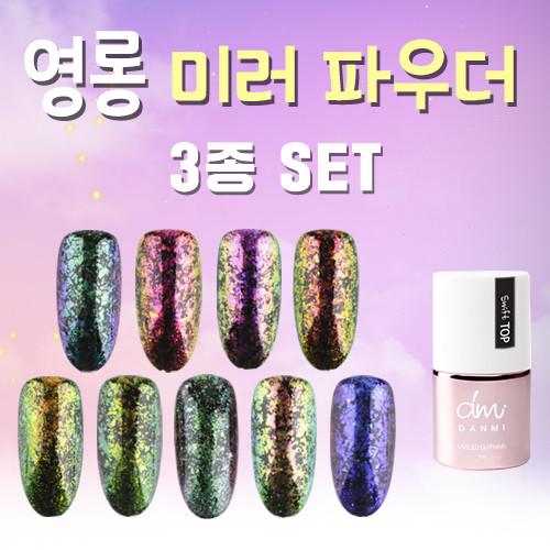 [사라센] 영롱 미러파우더 3종세트