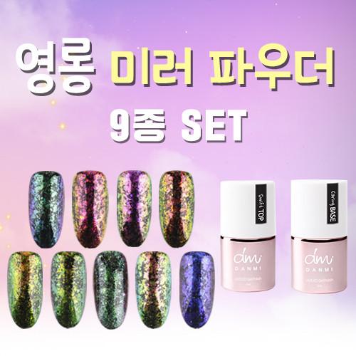 [사라센] 영롱 미러파우더 9종세트