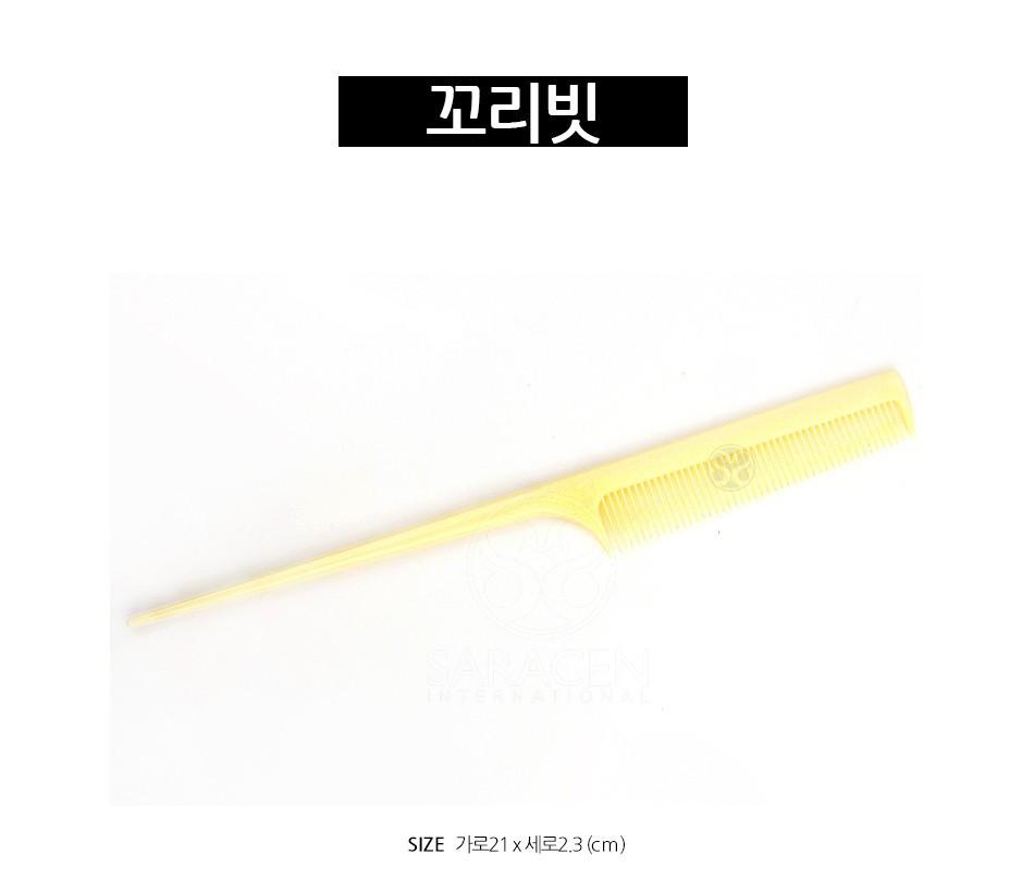 [사라센] 꼬리빗 10개 세트