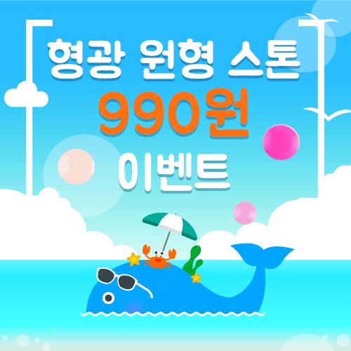 [사라센] 형광 원형 스톤 990원 이벤트