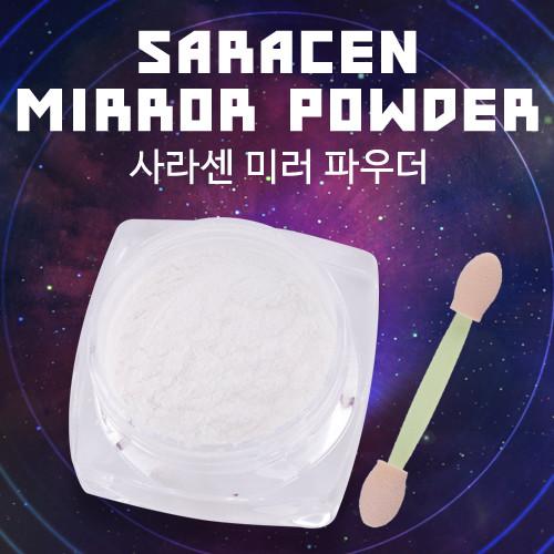 [사라센] 미러파우더 10g 7종
