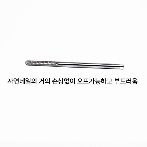 [마이블링네일] 미니마이트비트(MA-HP003) 베이스