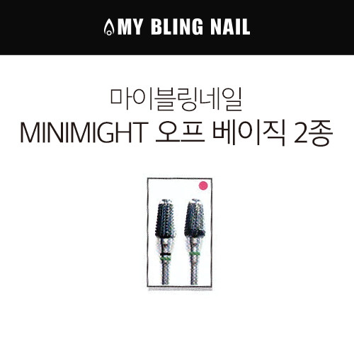[마이블링네일] MINIMIGHT 오프 베이직 2종