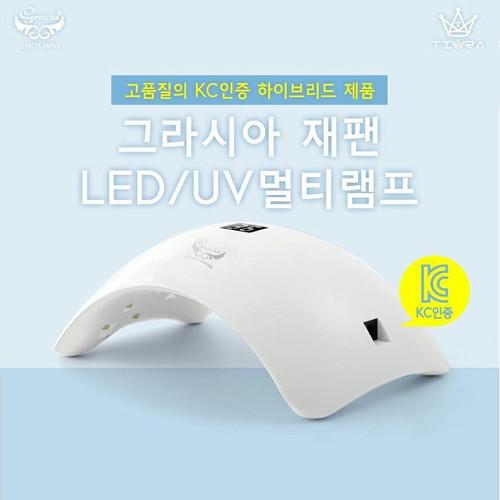 [그라시아] 멀티 램프