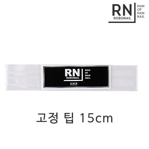 [남자다운] RN 고정팁 낱개판매