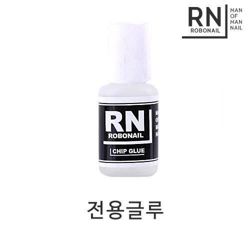 [남자다운] RN 전용글루 낱개판매