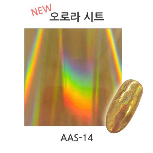 [아이스젤] 오로라 시트 AAS-14