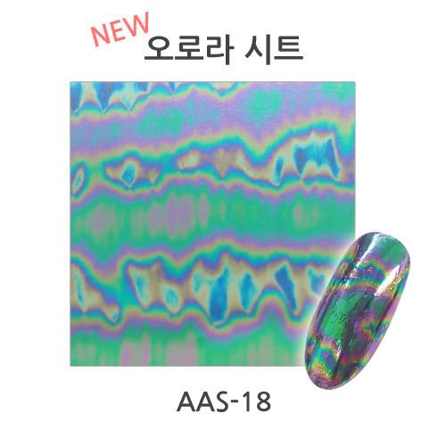 [아이스젤] 오로라 시트 AAS-18