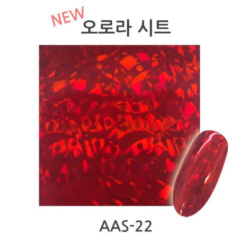 [아이스젤] 오로라 시트 AAS-22