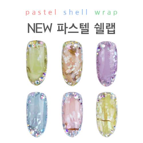 [아이스젤] 파스텔 쉘랩(자개 랩) 6종
