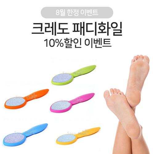 [크레도] 패디화일 5종